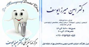 دکتر امین میرزایوسف در نظرآباد