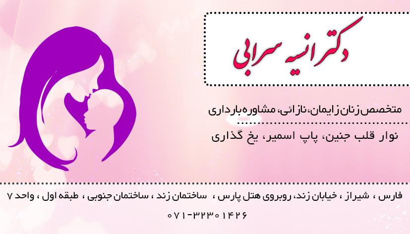 دکتر انسیه سرابی در شیراز
