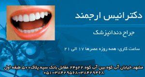 دکتر انیس ارجمند در مشهد