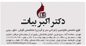 دکتر اکبر بیات در تهران