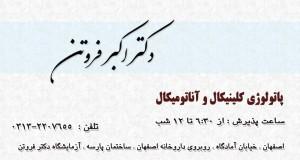 دکتر اکبر فروتن در اصفهان