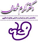 دکتر اکرم شهامی در تهران
