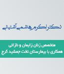 دکتر اکرم هاشمی آشتیانی در کرج