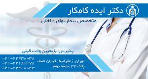 دکتر ایده کامکار در تهران