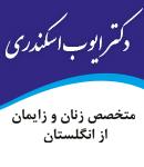 دکتر ایوب اسکندری در مشهد