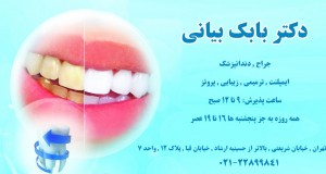 دکتر بابک بیانی در تهران