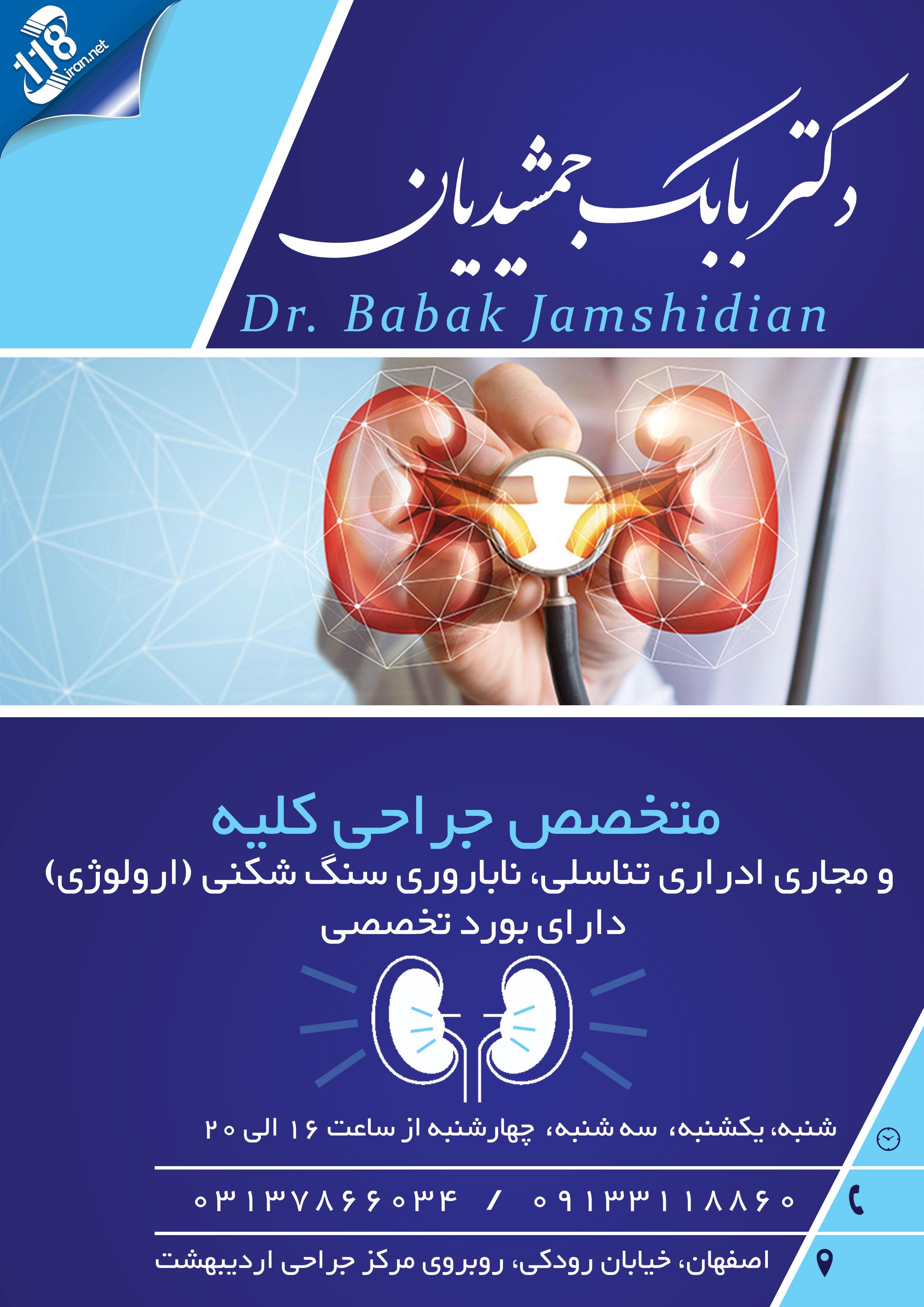 دکتر بابک جمشیدیان در اصفهان