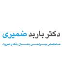 دکتر باربد ضمیری در شیراز