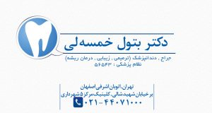 دکتر بتول خمسه لی در تهران