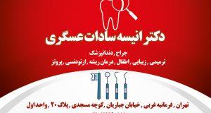 دکتر انیسه سادات عسگری در تهران