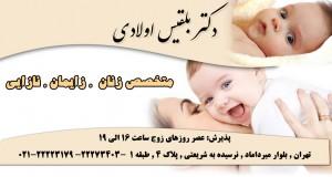 دکتر بلقیس اولادی در تهران