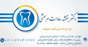 دکتر بنفشه سادات مرعشی در تهران