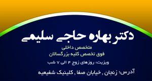 دکتر بهاره حاجی سلیمی در زنجان