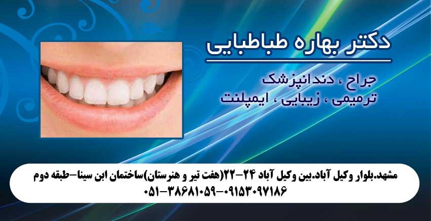 دکتر بهاره طباطبایی در مشهد