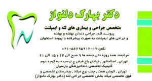 دکتر بهارک دلنواز در تهران