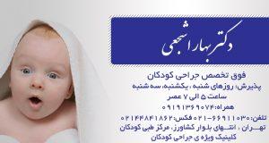 دکتر بهار اشجعی در تهران