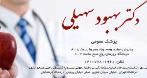 دکتر بهبود سهیلی در تهران