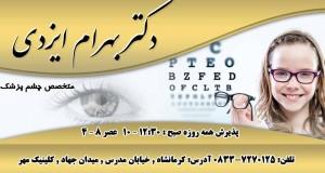 دکتر بهرام ایزدی در کرمانشاه