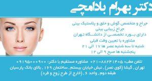 دکتر بهرام بادامچی در تهران