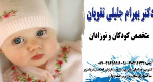 دکتر بهرام جلیلی تقویان در مشهد