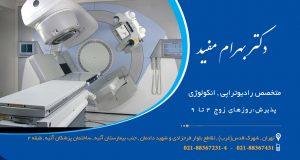 دکتر بهرام مفید در تهران