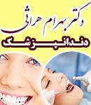 دکتر بهرام هراثی در تبریز