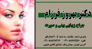 دکتر بهروز فرزام در تهران