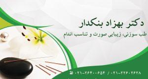 دکتر بهزاد بنکدار در تهران