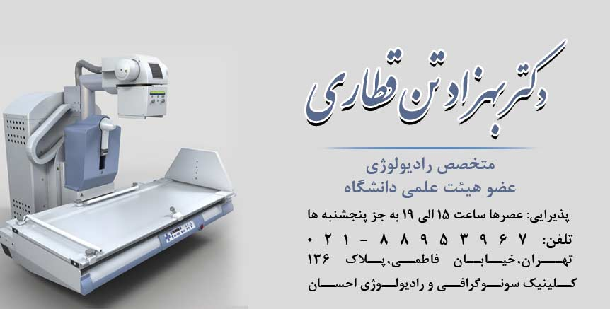 دکتر بهزاد تن قطاری در تهران