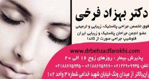 دکتر بهزاد فرخی در تهران