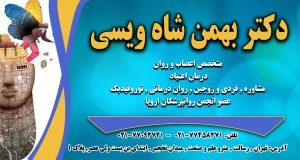 دکتر بهمن شاه ویسی در تهران