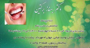 دکتر بهناز برکتین در اصفهان