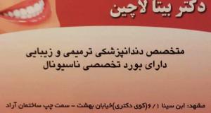 دکتر بیتا لاچین در مشهد