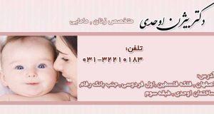 دکتر بیژن اوحدی در اصفهان