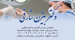 دکتر بیژن شارقی در اصفهان