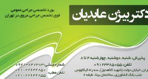 دکتر بیژن عابدیان در تهران