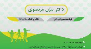 دکتر بیژن مرتضوی در تهران