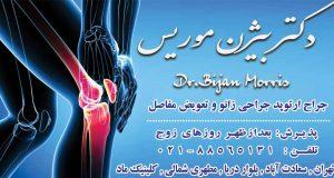 دکتر بیژن موریس در تهران