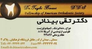 دکتر تقی بینایی در سمنان