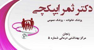 دکتر ثمر ایپکچی در زنجان