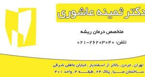 دکتر ثمینه عاشوری در تهران