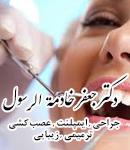دکتر جعفر خادمة الرسول در شیراز