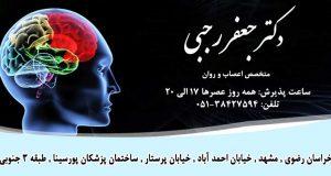 دکتر جعفر رجبی در مشهد