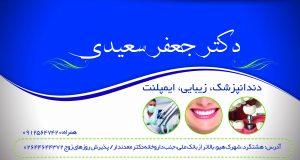 دکتر جعفر سعیدی در کرج
