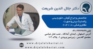 دکتر جلال الدین شریعت در اصفهان