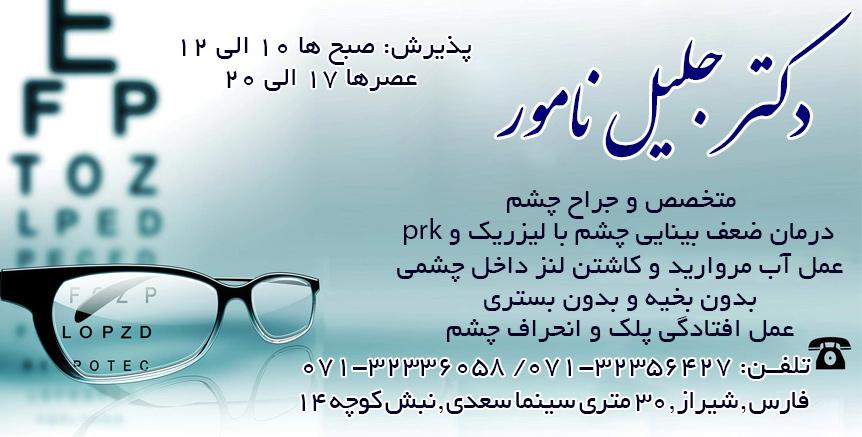 دکتر جلیل نامور در شیراز