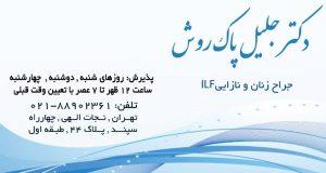 دکتر جلیل پاک روش در تهران