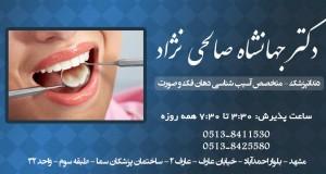 دکتر جهانشاه صالحی نژاد در مشهد