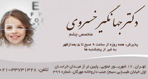 دکتر جهانگیر خسروی در تهران
