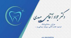 دکتر جواد آقایی میبدی در مشهد
